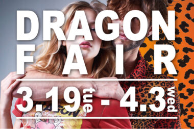 2019 DRAGON FAIR 開催