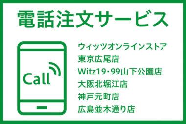 路面店舗による電話注文サービス開始
