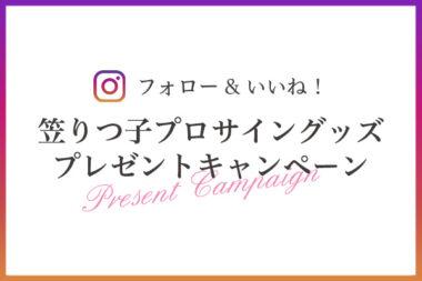 Instagram笠りつ子プロサイングッズ プレゼントキャンペーン